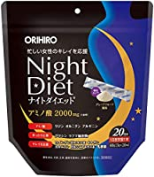 オリヒロ ナイトダイエット顆粒 20本