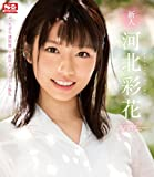 河北彩花AVデビュー エスワン ナンバーワンスタイル [Blu-ray]