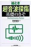 絵とき「超音波探傷」基礎のきそ (Mechatronics Series)