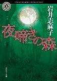 夜啼きの森 (角川ホラー文庫)
