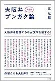 「K氏の大阪弁ブンガク論」販売ページヘ