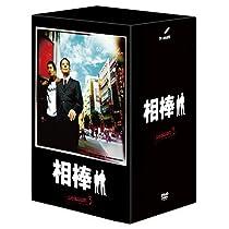 相棒 season 3 DVD-BOX 2(5枚組)