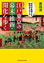 [カラー版]江戸東京の幕末・維新・開化を歩く