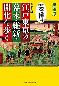 [カラー版]江戸東京の幕末・維新・開化を歩く (知恵の森文庫 t く 2-1)