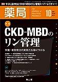 薬局 2018年 10月号 特集 「CKD-MBDのリン管理 ― 栄養・薬物療法の実践力を身につける ― 」   [雑誌]