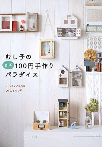 むし子のほぼ100円手作りパラダイスの詳細を見る