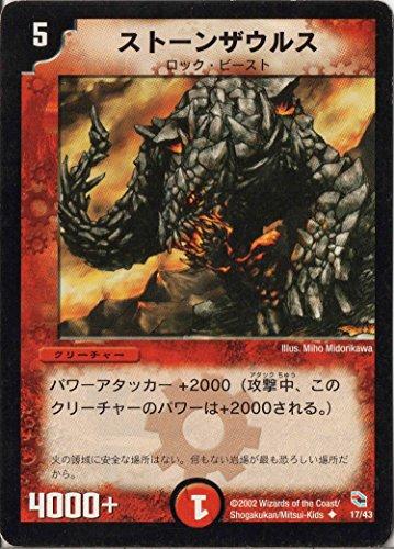 デュエルマスターズ DMC01-017-U《ストーンザウルス》