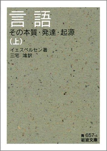 言語 上―その本質・発達・起源 (岩波文庫 青 657-1)