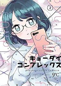キョーダイコンプレックス(2) (ヤングキングコミックス)