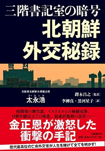 三階書記室の暗号 北朝鮮外交秘録 / 太 永浩