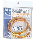KYO-EI [ 協永産業 ] HUB CENTRIC RING 73mm/67mm 2個入り ツバ付 アルミ製/ゴールド U7367