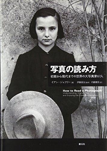 写真の読み方:初期から現代までの世界の大写真家67人の詳細を見る