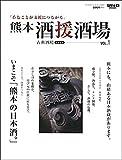熊本 酒援酒場 Vol.1 (古典酒場特別編集)