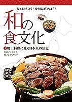 和の食文化 長く伝えよう! 世界に広めよう! (1) 郷土料理に見る日本人の知恵 (和の食文化 長く伝えよう! 世界に広めよう!1)