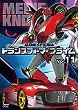 超ロボット生命体 トランスフォーマープライム Vol.11 [DVD]