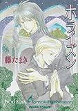 ホライズン / 藤 たまき のシリーズ情報を見る