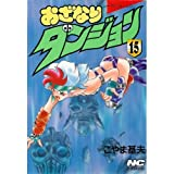 おざなりダンジョン 15 (ノーラコミックス)