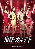 [DVD]復讐のカルテット DVD-BOX1