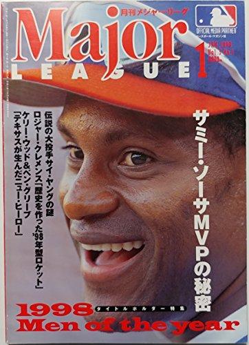 月刊メジャーリーグ 1999年1月号 サミー・ソーサ