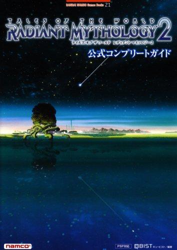 テイルズ オブ ザ ワールド レディアントマイソロジー2 公式コンプリートガイド (BANDAI NAMCO Games Books)の詳細を見る