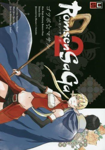 Romsen Saga(2) (ビッグガンガンコミックス)の詳細を見る