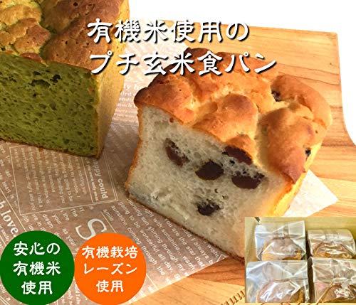 無農薬栽培米100%使用の玄米粉(米粉)でグルテンフリー プチ食パン 16個セット (【レーズン】16個入り)