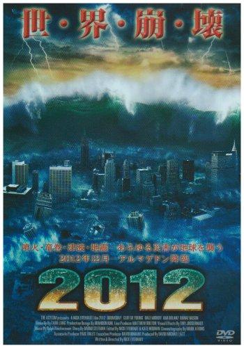 2012 [DVD]の詳細を見る