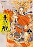 王の庭 上 (Nemuki+コミックス)