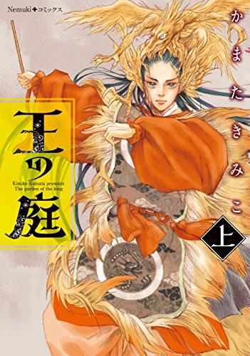 王の庭 上 (Nemuki+コミックス)の詳細を見る