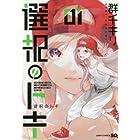 選択のトキ 1 (ジャンプコミックス)