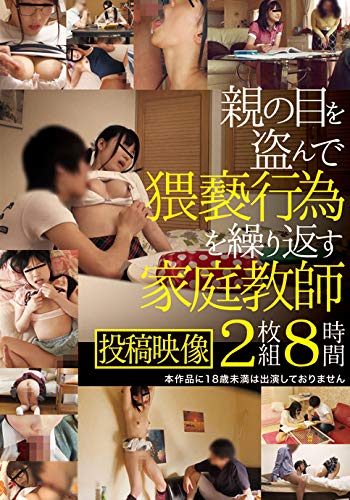 Stealing the eyes of parents, repeat the obscenity Act tutoring by video 2-Disc Edition 8 hours [DVD]