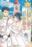 目隠し姫と鉄仮面〈2〉 (レジーナブックス)