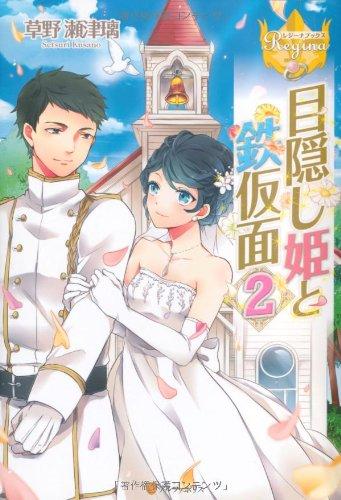 目隠し姫と鉄仮面〈2〉 (レジーナブックス)の詳細を見る