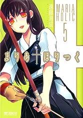 まりあ†ほりっく 5 (コミックアライブ)