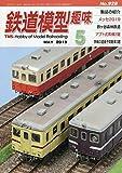 鉄道模型趣味 2019年 05 月号 [雑誌]