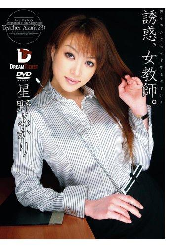 誘惑、女教師。 男子をたぶらかす年上のオンナ Teacher Akari(23) 星野あかり [DVD]