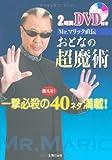 2時間DVD付き Mr.マリック直伝 おとなの超魔術—一撃必殺の使える!40ネタ満載!