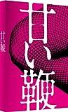甘い鞭 ディレクターズ・ロングバージョン DVD BOX(特典DVD1枚付き2枚組) 画像