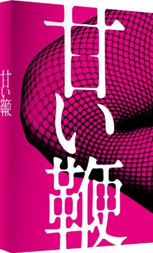 甘い鞭 ディレクターズ・ロングバージョン DVD BOX(特典DVD1枚付き2枚組)