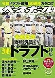 週刊ベースボール 2019年 05/13号 [雑誌] 画像