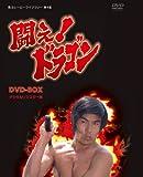 甦るヒーローライブラリー 第4集 闘え!ドラゴン DVD-BOX