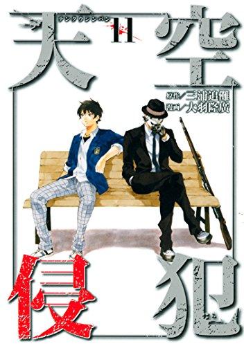 天空侵犯(11) (マンガボックスコミックス)