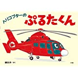 ヘリコプターのぷるたくん (だいすき!のりもの絵本)