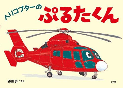 ヘリコプターのぷるたくん (だいすき!のりもの絵本)の詳細を見る