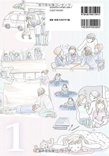事例別 病気、けが、緊急事態と危機管理 vol.1