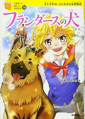 フランダースの犬 (10歳までに読みたい世界名作)