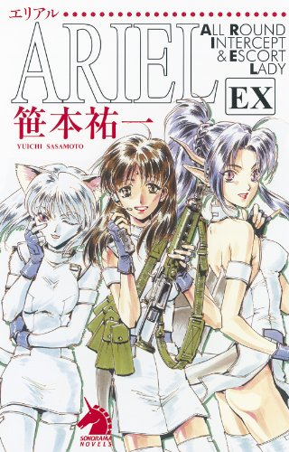 ARIEL EX (ソノラマノベルス)の詳細を見る