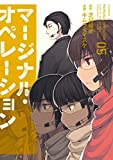 マージナル・オペレーション(5) (アフタヌーンコミックス)
