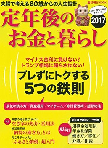 定年後のお金と暮らし 2017 (週刊朝日ムック)