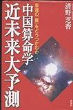 中国算命学近未来大予測―幸運の「星」をどうつかむか